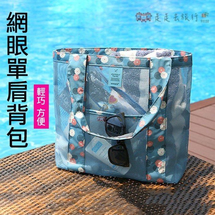 走走去旅行99750~CI140~RONG.SHI.DAI 網單肩包 側背包 大包 沙灘包