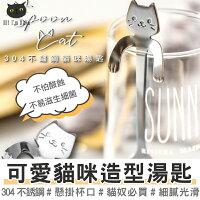 婚禮小物推薦到不銹鋼貓咪湯匙 婚禮小物 貓咪湯匙 咖啡匙 杯緣湯匙 【Z200902】