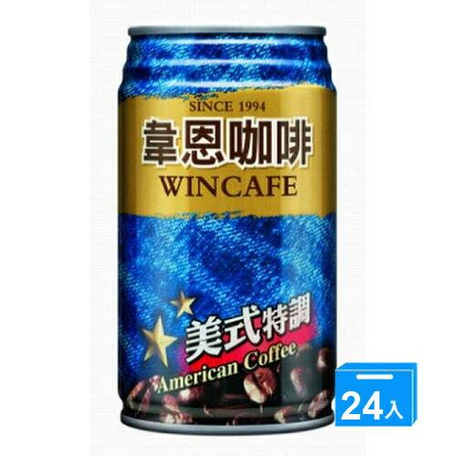 黑松韋恩咖啡-美式特調320ml*24入【愛買】