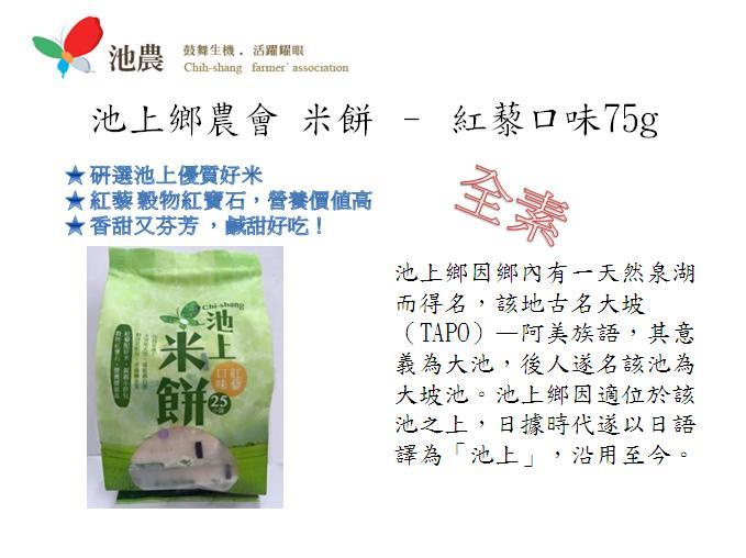 【池上鄉農會】 紅藜米餅 75g/包