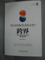 【書寶二手書T9/網路_JGA】跨界:開啟互聯網與傳統行業融合新趨勢_騰訊科技頻道_簡體書
