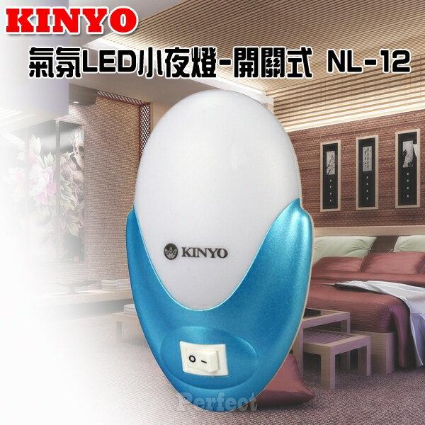 【KINYO ● 金葉】氣氛LED小夜燈-開關式  NL-12  **免運費**