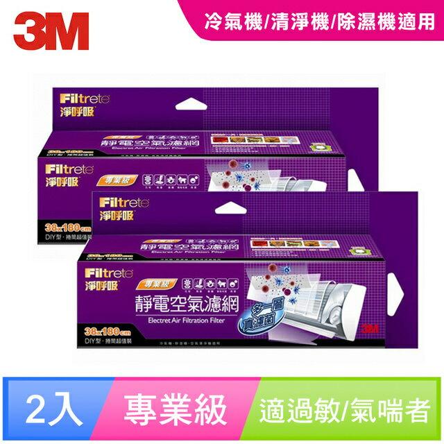 ★熱銷推薦★3M 淨呼吸靜電空氣濾網 專業級捲筒式(超值二入組) 0