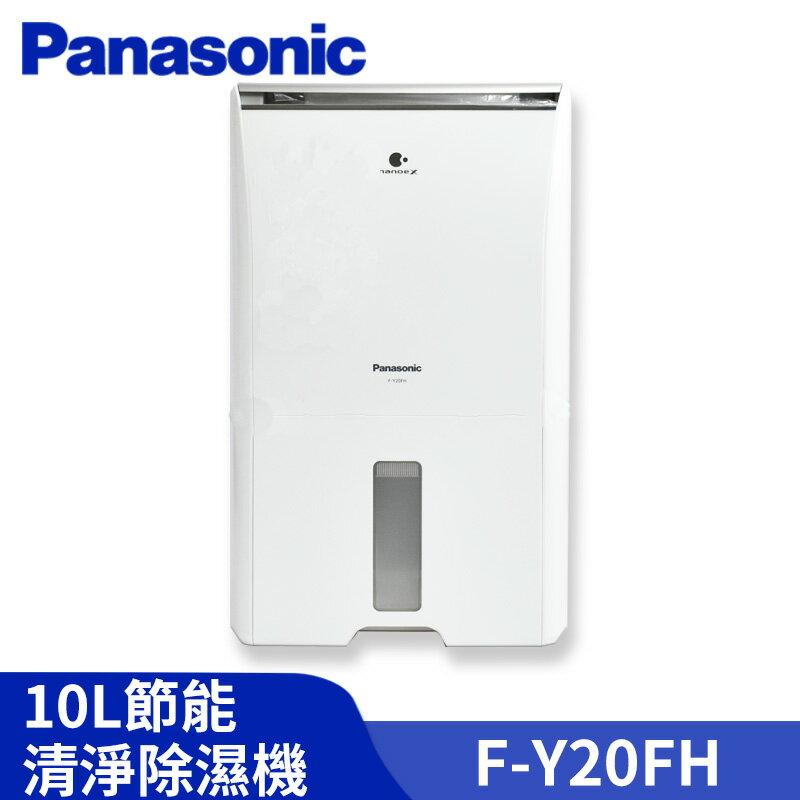 【贈副廠一年份耗材】Panasonic國際牌 10L清淨除濕機 F-Y20FH