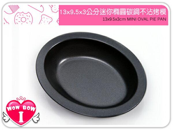 EZBAKE 迷你橢圓派盤模/點心模♥愛挖寶 H04634♥13*9.5*2.6公分 歐盟食安認證 碳鋼材質