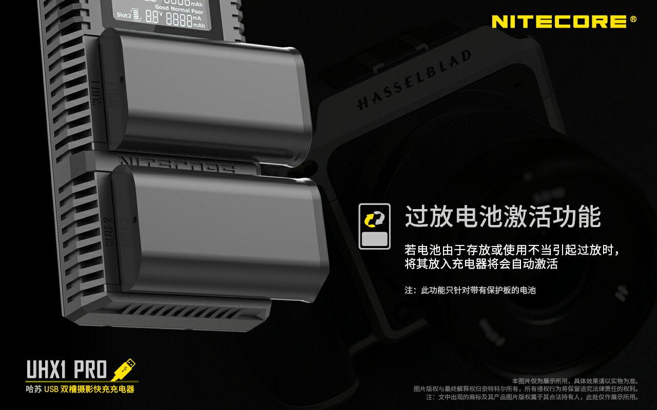 Nitecore UHX1 Pro 雙槽快速充電器 公司貨 哈蘇 X1Dll X1D50C USB行充 適用 2