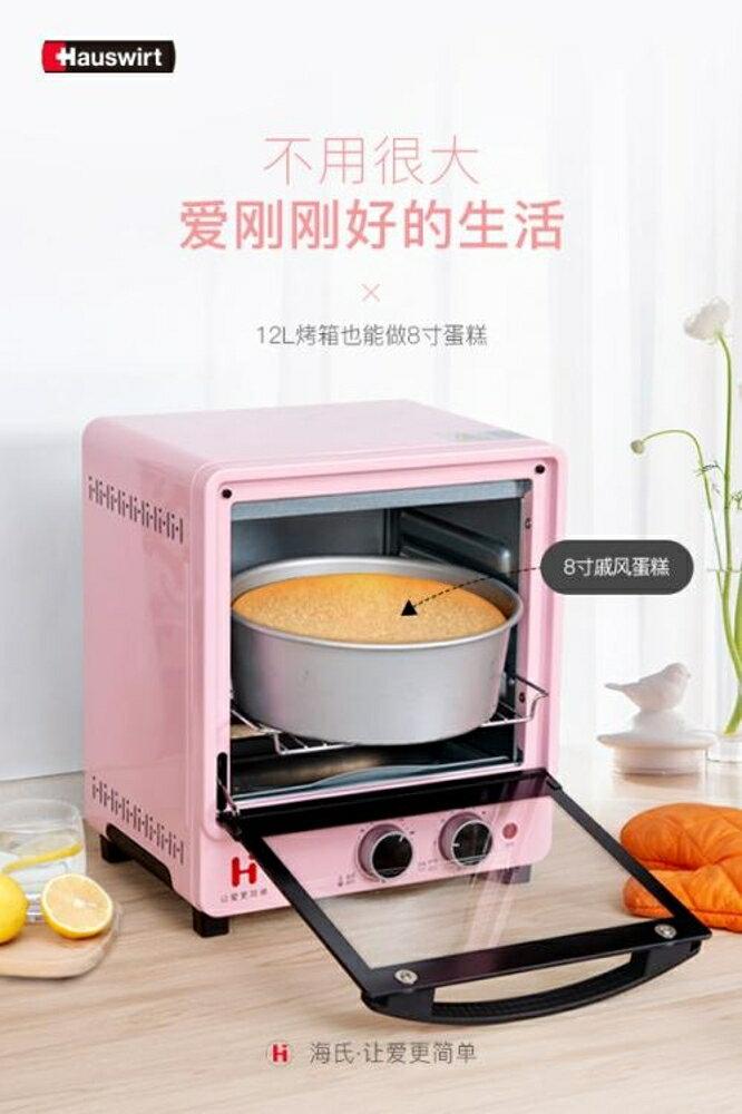 蒸烤箱 Hauswirt/海氏 HY10電烤箱家用烘焙多功能全自動智慧迷你蒸烤小型  領券下定更優惠