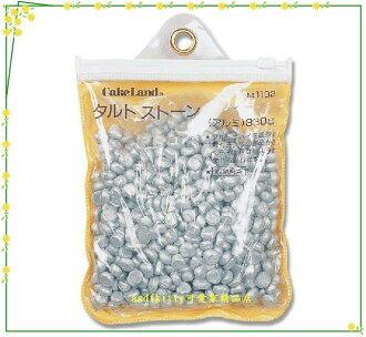 asdfkitty可愛家☆日本CAKELAND 烘焙重石/派重石/派石/-塔跟派都可用-330公克-日本製