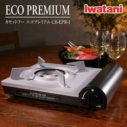 日本岩谷Iwatani /  CB-EPR-1 / 內焰式防風型 / 瓦斯爐 / 卡式爐 / CB-EPR-1-日本必買  / 日本樂天代購(4500*1.8)。件件免運 0