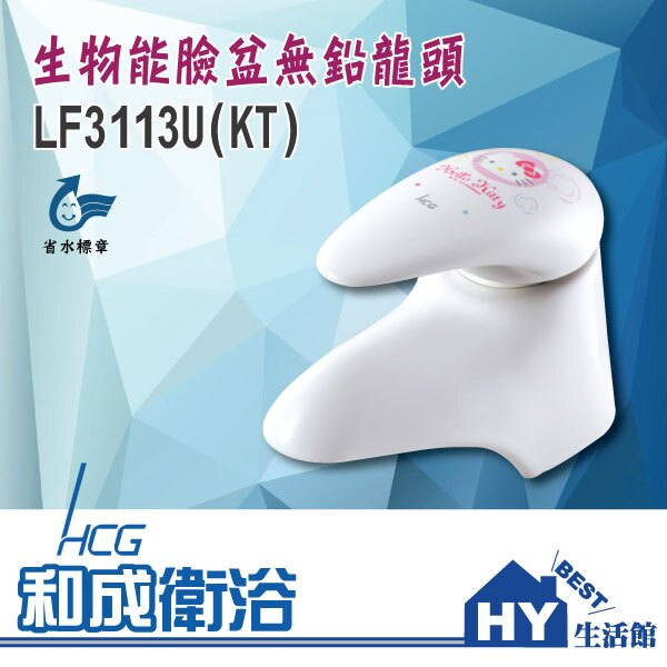 HCG 和成 LF3113U(KT) 生物能臉盆無鉛龍頭 -《HY生活館》水電材料專賣店