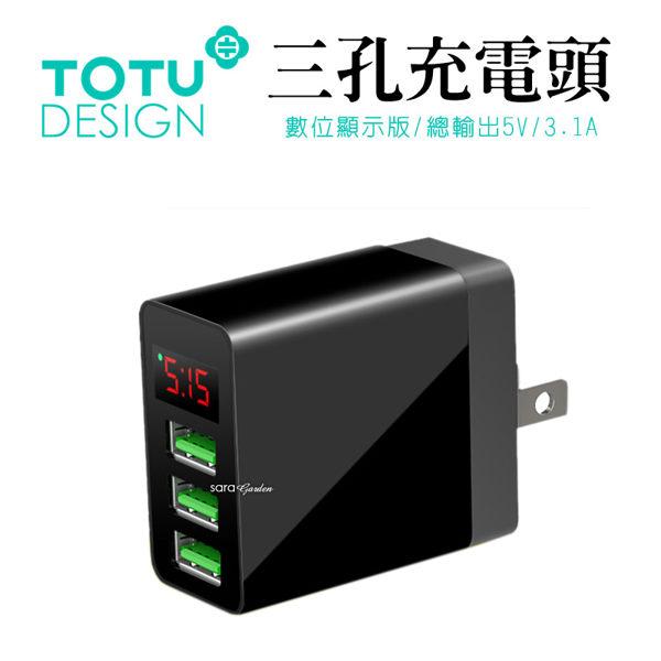 TOTU耀系列快充3.1A數顯USB充電器閃充智能多孔充電頭插座轉接頭