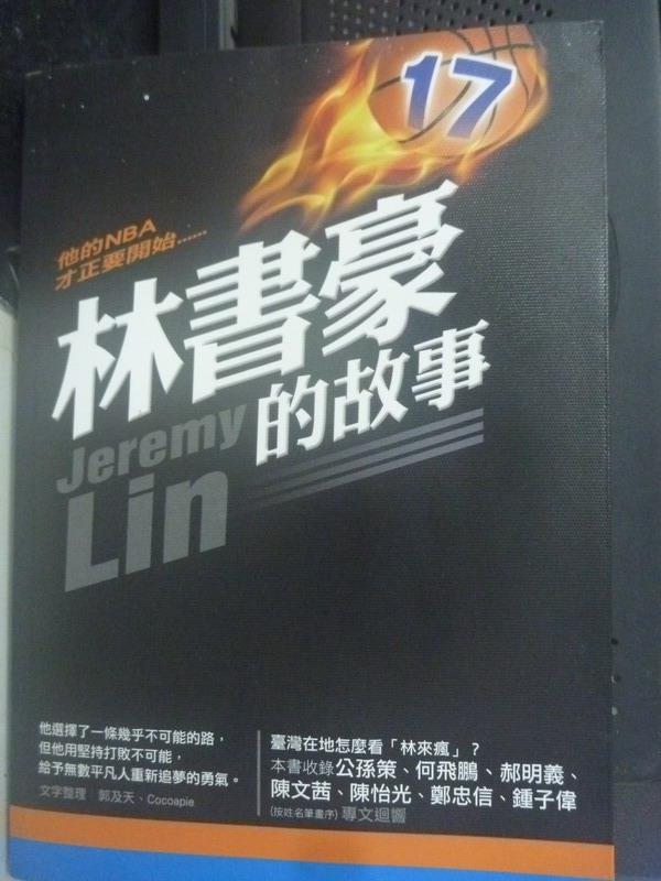 【書寶二手書T6/勵志_LEH】林書豪的故事_郭及天、Cocoapie字整理