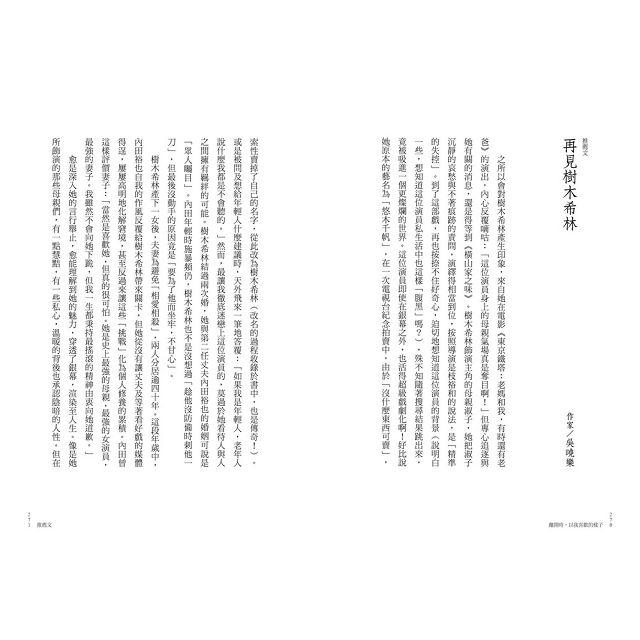 【預購】離開時,以我喜歡的樣子:日本個性派俳優,是枝裕和電影靈魂演員,樹木希林120則人生語錄 2
