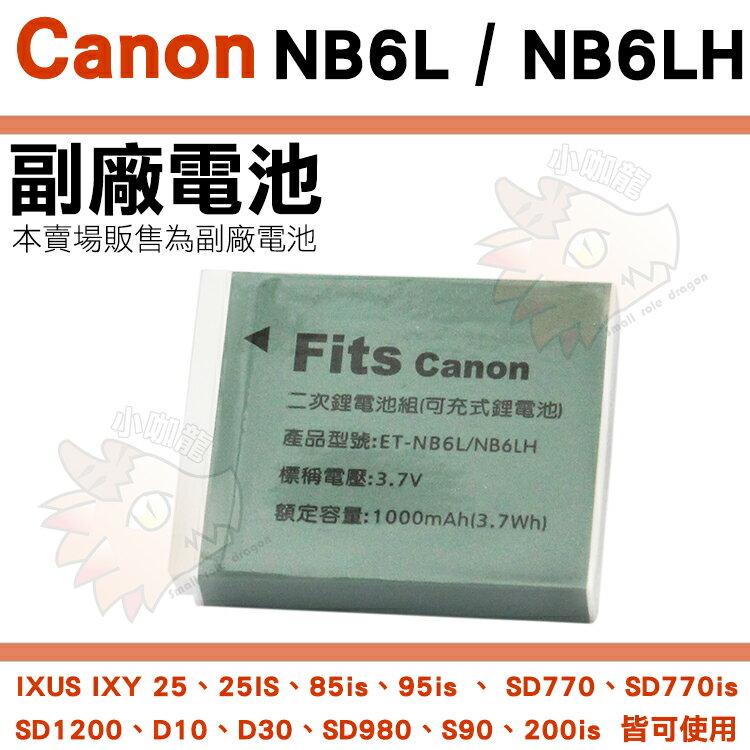 【小咖龍】 Canon NB6L NB-6L NB6LH NB-6LH 副廠電池 鋰電池 防爆電池 PowerShot D10 D30 S90 SD1200 SD980 S95 保固90天