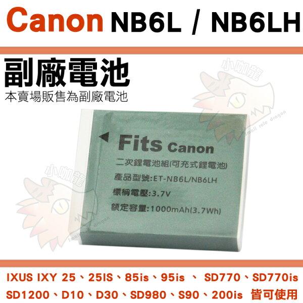 【小咖龍】CanonNB6LNB-6LNB6LHNB-6LH副廠電池鋰電池防爆電池PowerShotD10D30S90SD1200SD980S95保固90天