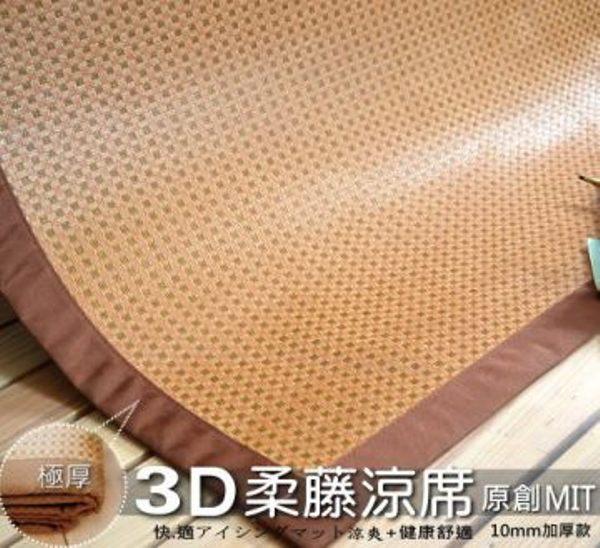 LUST生活【3D透氣網-原創柔藤涼蓆】極厚1公分 涼爽竹蓆|日本原料|台灣製造