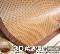 夏日寢具 涼感涼蓆到【LUST】3D透氣網-原創柔藤涼蓆 極厚1公分 涼爽竹蓆|日本原料|台灣製造就在東億批發購物網推薦夏日寢具 涼感涼蓆