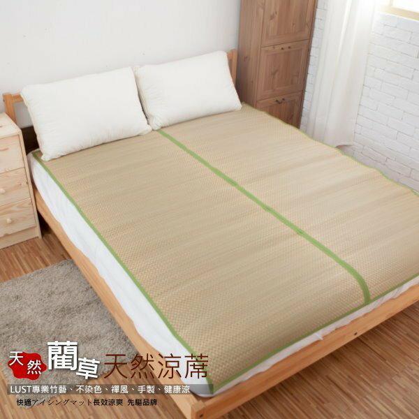 東億批發購物網:LUST生活寢具-藺草天然蓆、淡淡清香-草絲涼蓆、耐用涼快涼墊