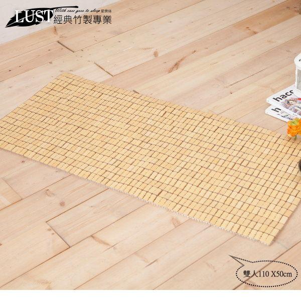 LUST生活寢具 《精品麻將坐墊涼席》設計竹蓆【天然健康涼】