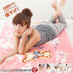 【絨雪毯140x100cm /多色 毛質超柔軟】baby/嬰兒/冷氣毯》披墊蓋皆可、輕柔好攜帶 LUST生活寢具