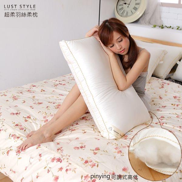 LUST 寢具~超柔軟、羽絲柔枕 ~可調整高低、防蠻抗菌、 製、飯店大呎吋 ~  好康折扣