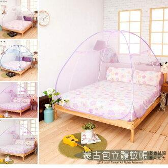 【160cm+雙開門(雙人.加大)】《雙門立體.蒙古包蚊帳》最高防蚊.驅蚊