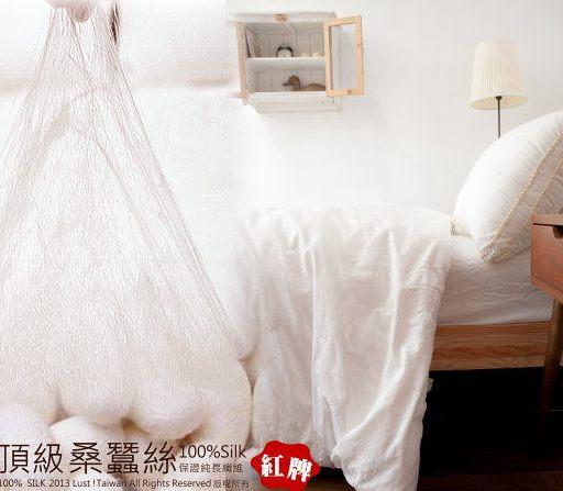 【東憶批發購物網】《100%(長纖)桑蠶絲被》/《牡丹蠶絲被》360T柔軟純棉布 紅牌蠶絲