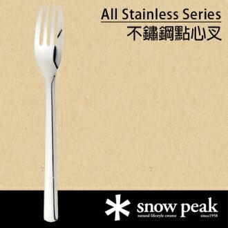 【鄉野情戶外用品店】 Snow Peak |日本| 不鏽鋼點心叉/個人餐具/NT-055 【304不鏽鋼】