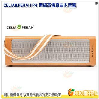 CELIA&PERAH CP-P4STD01 P4 無線高傳真曲木音響 藍牙4.0 20小時續航力 aptx原音重現