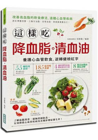 這樣吃降血脂、清血油:改善高血脂的飲食療法,遠離心血管疾病 0