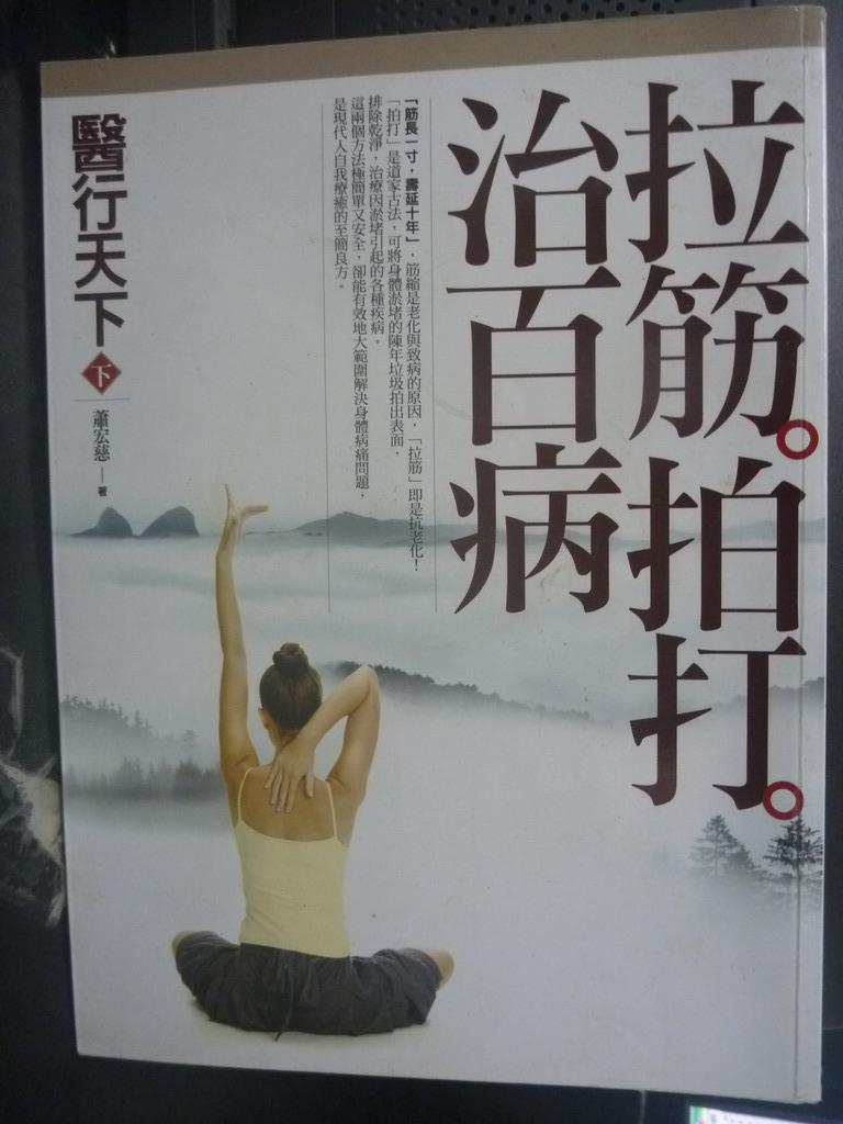 【書寶二手書T8/養生_XFP】醫行天下(下):拉筋拍打治百病_蕭宏慈