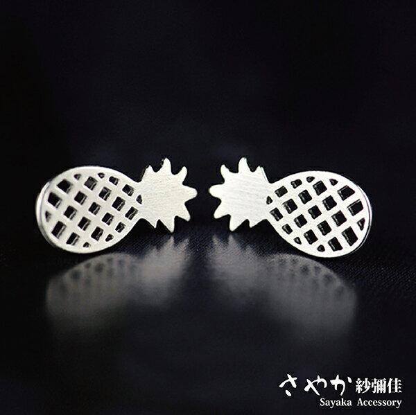 SAYAKA 日本飾品專賣:【Sayaka紗彌佳】925純銀夏季清新水果-鳳梨耳環