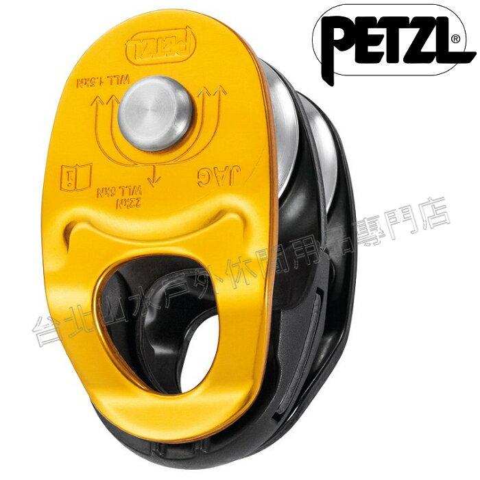 Petzl 高效率雙滑輪/雙滑輪/小型滑輪 JAG P45 繩索技術/救援/拖吊系統必備