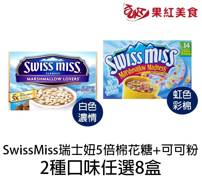 [免運] Swiss Miss 瑞士妞可可粉272克X8盒 (彩色棉花糖 / 濃情棉花糖,2種口味任選)