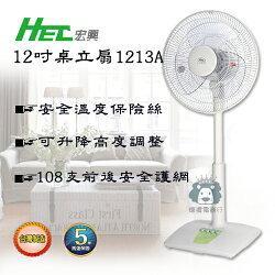 【億禮3C家電館】宏興12吋立扇1213A.安全護網.台灣製造.馬達五年保固