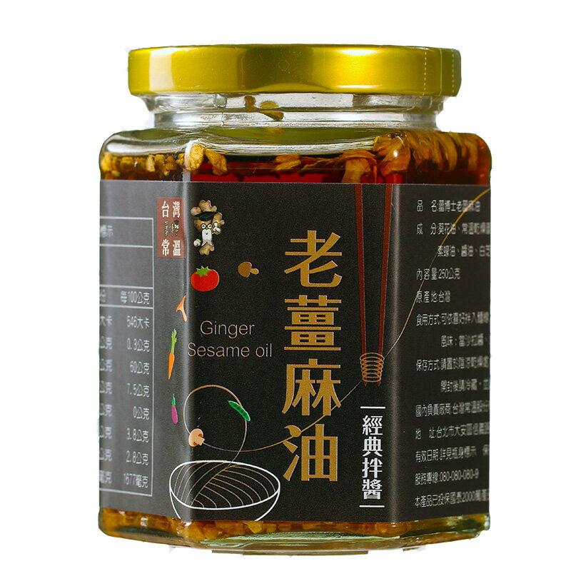 【台灣常溫薑博士】老薑麻油(無紙盒)★國民萬用拌醬