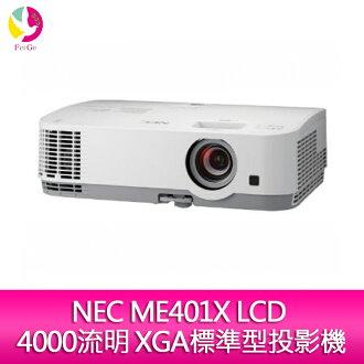 分期0利率 NEC ME401X LCD 4000流明 XGA標準型投影機