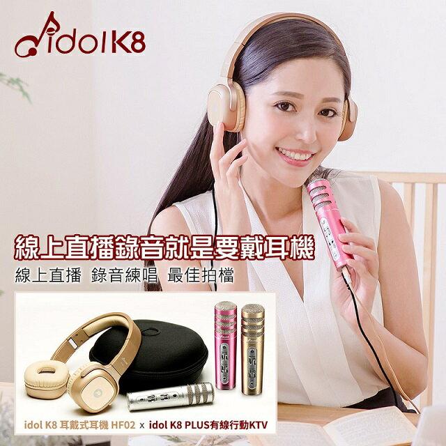 <br/><br/>  idol K8 PLUS 有線直播錄唱麥克風+超輕量耳罩式耳機(美型升級組) K8-02GKH<br/><br/>