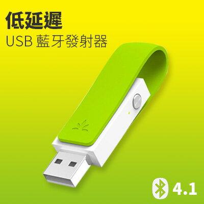 Avantree Leaf 低延遲USB藍牙音樂發射器【SV7333】 快樂生活網
