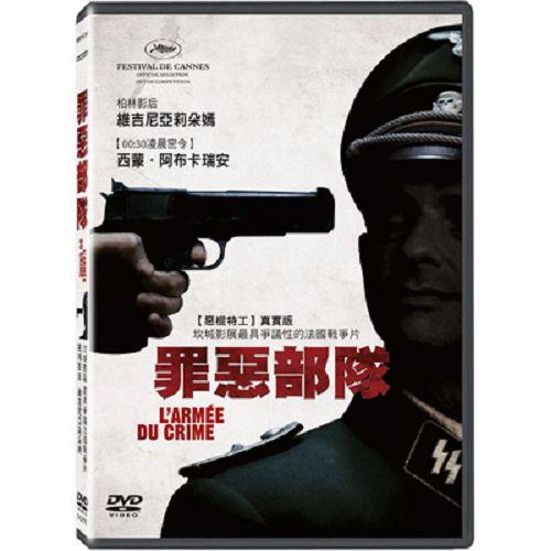 罪惡部隊DVD-未滿18歲禁止購買