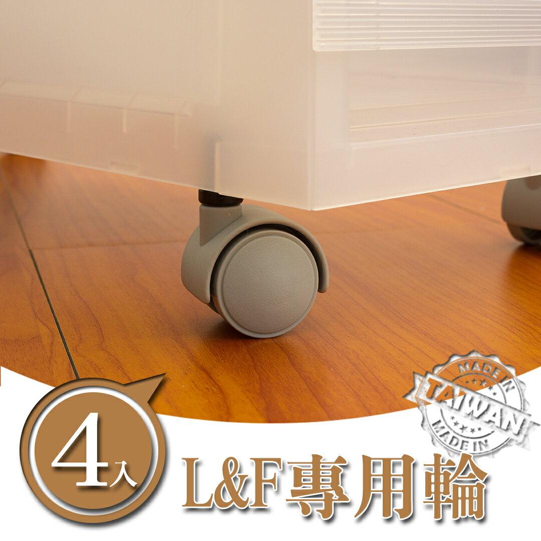 【dayneeds】L&F 收納箱 專用輪 /塑膠輪/PP輪/KEYWAY