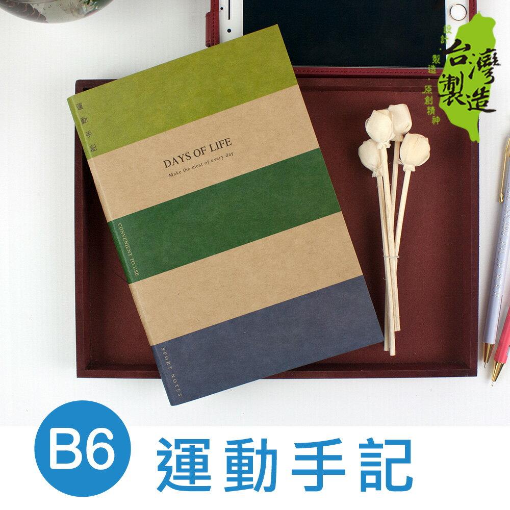 珠友 NB-32509 B6/32K運動手記/運動記錄/健康記錄本/健身日記