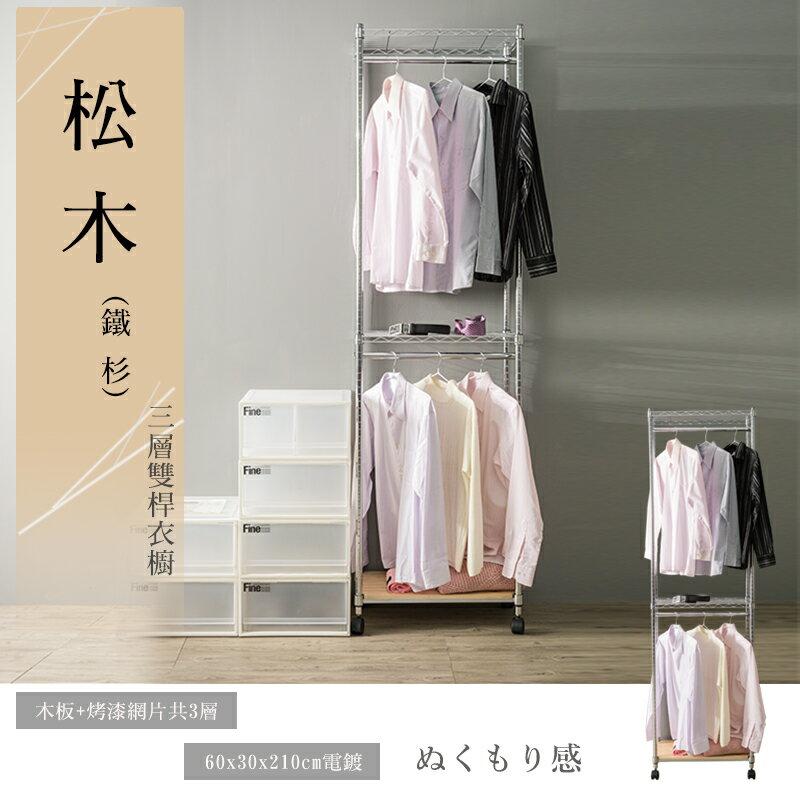 【 dayneeds 】【新款免運】60x30x210公分 松木三層雙桿衣櫥/展示架/倉庫架/實木層架