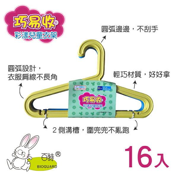 巧易收彩漾兒童衣架16入混色(兒童款繽紛色)P7592x2孩童衣架曬衣架