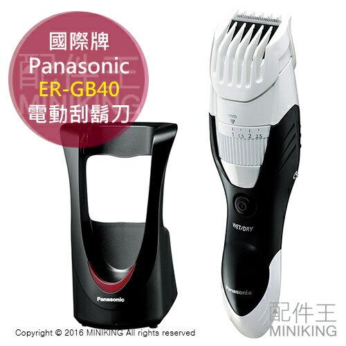 【配件王】日本代購 Panasonic 國際牌 ER-GB40 電動刮鬍刀 電鬍刀 九段長度 另 S9182/26