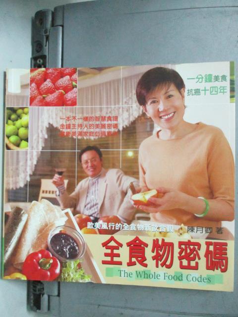 【書寶二手書T1/養生_HNC】全食物密碼_陳月卿