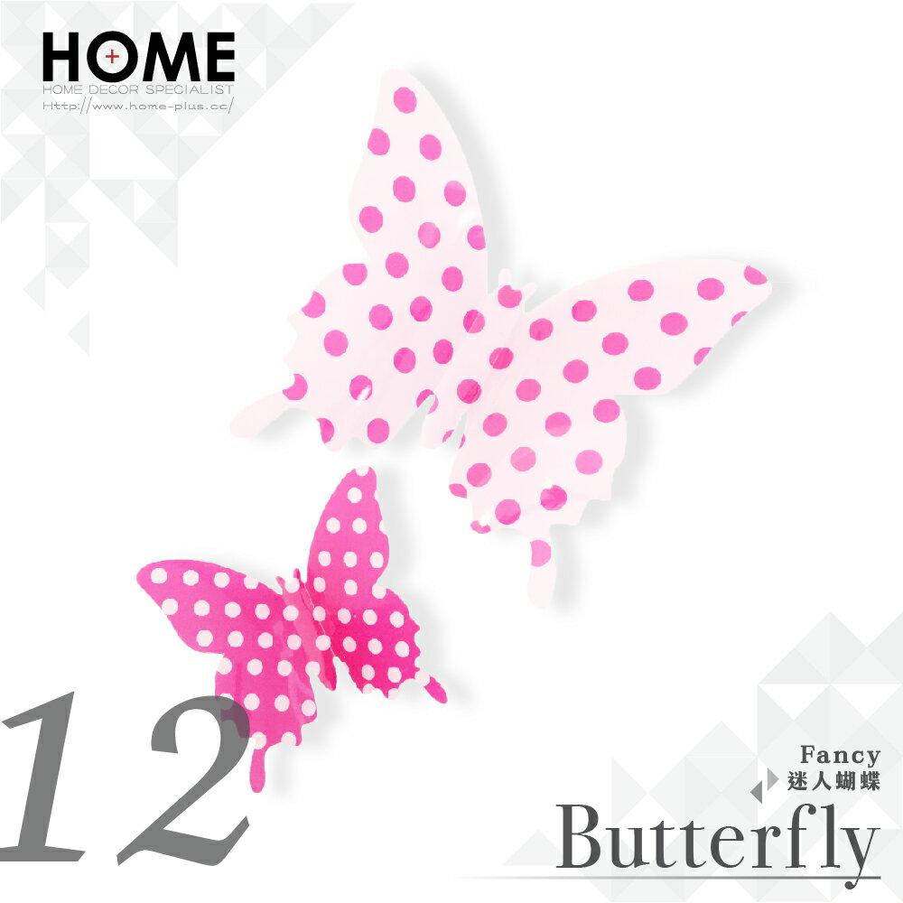 HOME+ 3D藝術蝴蝶 草間彌生-經典點點 12入 室內設計 婚禮 展覽 布置 創意 小物 雜貨 家居 裝潢 飾品 裝飾 Butterfly