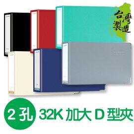 珠友 LE-51006 Leader 32K紙板加大資料卡夾(D型夾)