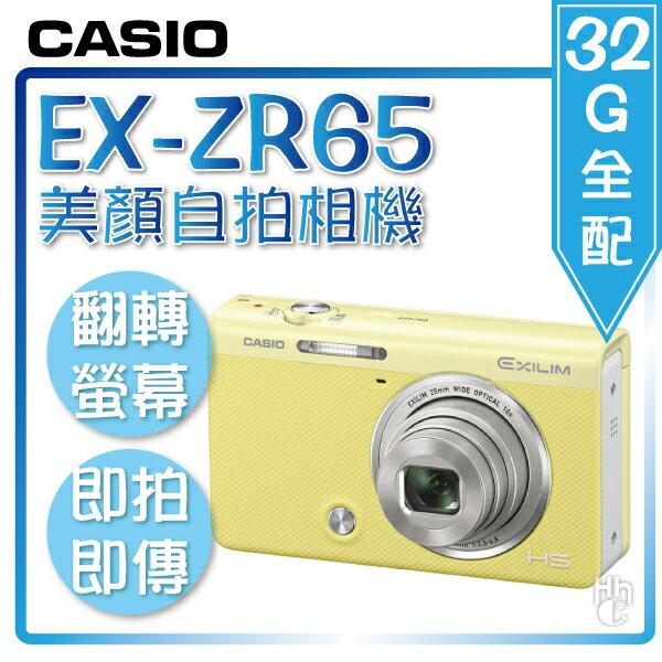 ➤繽紛糖果 機.32G全配~和信嘉~CASIO EX~ZR65 奇機 ^(檸檬黃^) ZR
