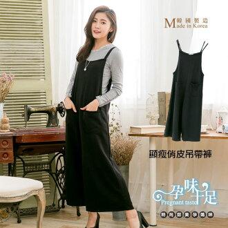 *孕婦裝*韓國製時尚顯瘦經典寬版版型孕婦吊帶褲 黑----孕味十足【CNI1116】